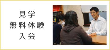 見学・無料体験・入会