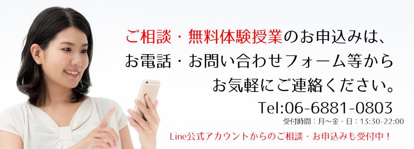 ご相談・無料体験授業のお申し込みは、お電話・問い合わせフォームよりお気軽にご連絡ください。 line公式アカウントからのご相談・お申込みも受付中!